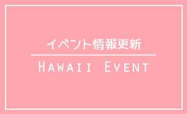 ハワイイベント情報